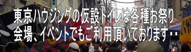 仮設トイレリース仮設トイレレンタルは東京プレハブネット